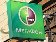 """ФАС оштрафовала """"МегаФон"""" из-за рассылки рекламных сообщений"""
