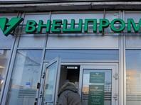 """АСВ подсчитало требования кредиторов обанкротившегося """"Внешпромбанка"""""""