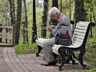 """""""Ромир"""": почти половина россиян боится выхода на пенсию"""