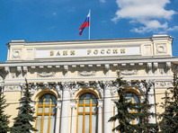 ЦБ лишил лицензий пять НПФ и наказал старейшую  в России управляющую компанию