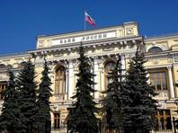 Центробанк выявил снижение инфляционных ожиданий россиян
