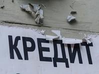 """Зафиксированное в прошлом году охлаждение интереса россиян к кредитам в этом году, по мере нарастания кризиса, усилилась, сообщил исследовательский холдинг """"Ромир"""" по результатам очередного опроса"""