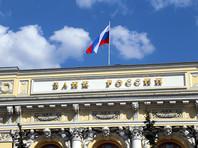 """ЦБ РФ лишил лицензии банк """"Кредит-Москва"""", входящий в  третью сотню российских банков"""