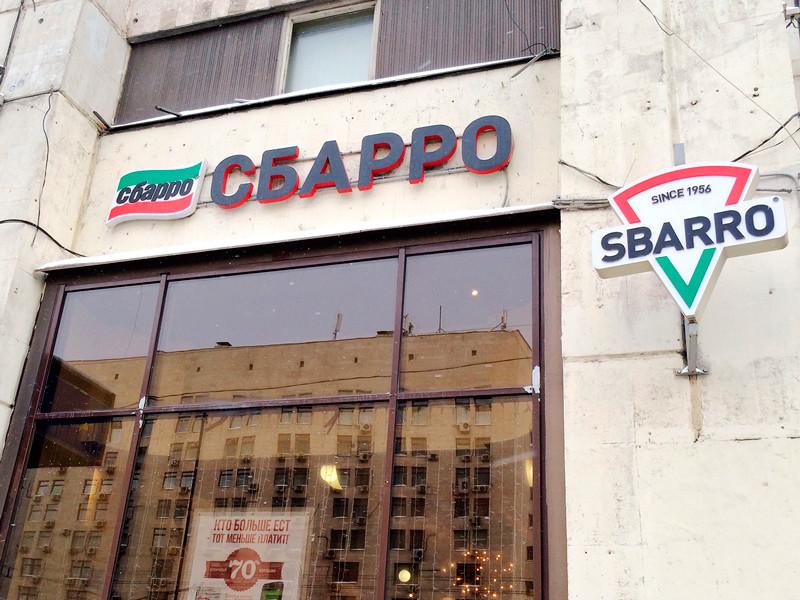 Сеть пиццерий Sbarro в России уменьшится в три раза