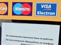 Опрос: банкротства банков затронули 17% россиян