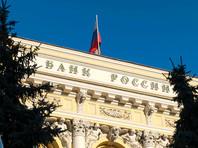 Российский Центробанк запретил работать еще двум банкам