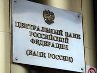 """""""Ведомости"""":  АСВ предложит ЦБ санировать проблемные банки совместно"""