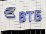 Правительство компенсировало ВТБ часть потерь по корпоративным кредитам