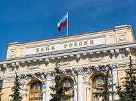 ЦБ РФ отозвал лицензию еще у одного московского банка