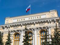 Прогноз ЦБ РФ: дефицит бюджета - 3,5% ВВП, расходы Резервного фонда - 2,4 трлн рублей