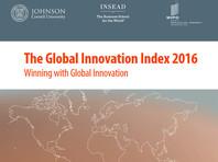 Россия заняла 43-е место в Глобальном инновационном индексе
