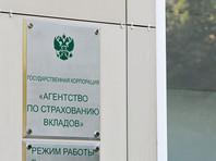 АСВ за полгода нашло в банках фиктивных вкладов на 2,8 млрд рублей