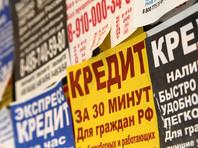 Количество микрофинансовых организаций в России может сократиться на треть