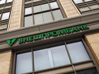 """Еще одной жертвой """"Внешпромбанка"""" оказался Фонд содействия реформированию ЖКХ"""