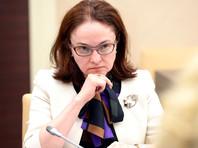 Набиуллина считает ключевыми для российской экономики внутренние, а не внешние риски