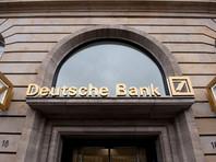 Власти США требуют от Deutsche Bank 14 млрд за урегулирование дела о махинациях перед кризисом 2008 года