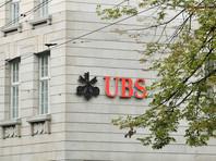 Париж требует от швейцарского банка раскрыть имена клиентов-французов