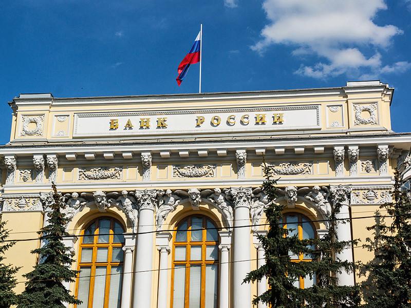 Банк России готов обсудить возможность дать банкам право запрашивать кредитные истории граждан без их согласия