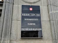 Минэкономразвития из-за претензий Минфина поправит трехлетний прогноз по курсу рубля и уровню инфляции
