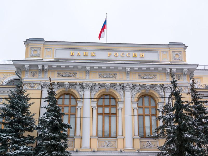 Центробанк РФ лишил лицензии сразу три банка
