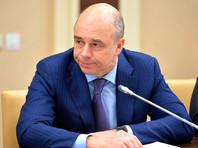 Об этом объявил министр финансов Антон Силуанов
