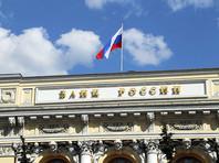 """В проблемный """"банк РПЦ"""" назначена временная администрация"""