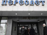 """""""Коммерсант"""":  банк """"Пересвет"""" могут санировать за счет его крупнейших кредиторов"""
