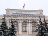 Центробанк РФ лишил лицензий сразу три банка