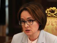 Набиуллина объявила о сокращении количества сомнительных банков в 15 раз