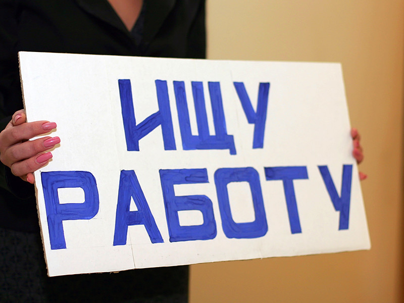Больше половины работодателей в России обдумывают увольнение работников к концу года