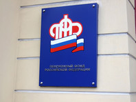В Пенсионном фонде РФ заявили, что не обсуждают повышение пенсионного возраста с 2019 года