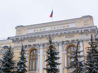 ЦБ РФ лишил лицензии столичный банк из четвертой сотни