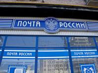 """""""Почта России"""" впервые начала принимать банковские карты"""