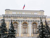 ЦБ РФ лишил права на работу еще три российских банка
