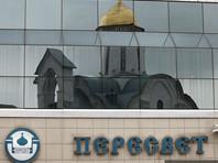 """Центробанк пока не смог договориться с кредиторами банка """"Пересвет"""" об условиях санации"""
