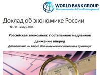 """Аналитики ВБ отмечают рост доли """"уязвимого населения"""" в России"""