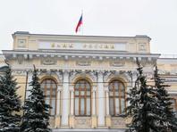 """Центробанк объявил об изменении метода надзора за банками - с """"карательного"""" на """"консультативный"""""""