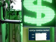 Доллар на бирже впервые с августа поднимался до 66 рублей
