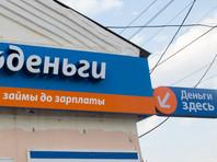 В России появилась первая микрофинансовая компания