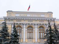 """Центробанк """"зачистил"""" еще две кредитные организации"""