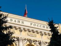 ЦБ РФ отобрал лицензии еще у четырех банков