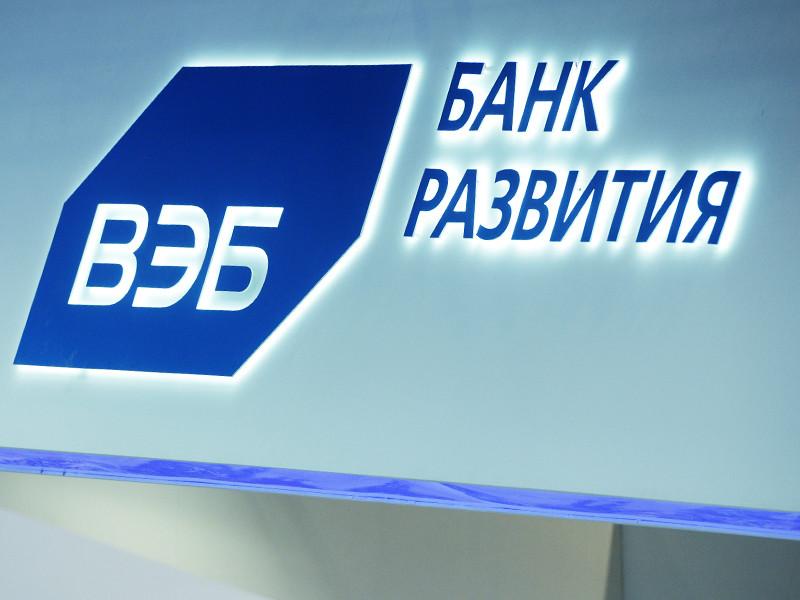 ВЭБ не будет возвращать ЦБ 212,6 млрд рублей кредита