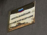 ЦБ: два лишенных лицензий банка выдали фиктивным компаниям кредитов на 6 млрд рублей