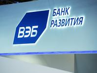 ВЭБ в 2017 году получит от государства еще 150 млрд рублей субсидий