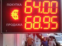 Евро на Московской бирже упал ниже 67 рублей впервые за полтора года