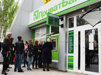 """Правительство Украины заявило о полной национализации """"Приватбанка"""""""