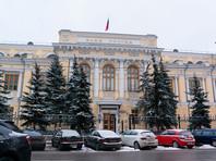 Центробанк РФ отозвал лицензии у двух московских банков