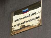 """ЦБ РФ несколько раз отказывал """"Татфондбанку"""" в кредитах"""