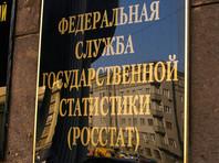 Росстат официально подтвердил данные о снижении ВВП РФ в III квартале