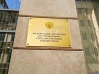 Росимущество: акционировать ФГУПы в намеченный срок не получилось